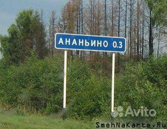 Учили, село- смешное название (28 Февраль 2009). Ананьино. Комментарий на