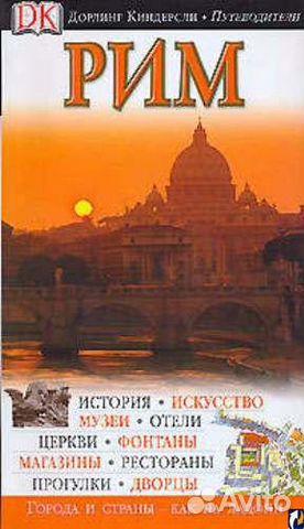 путеводитель рим скачать бесплатно - фото 4