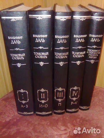 Словарь даля в 4 томах