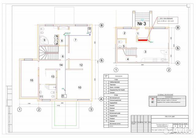 301Электропроект квартиры