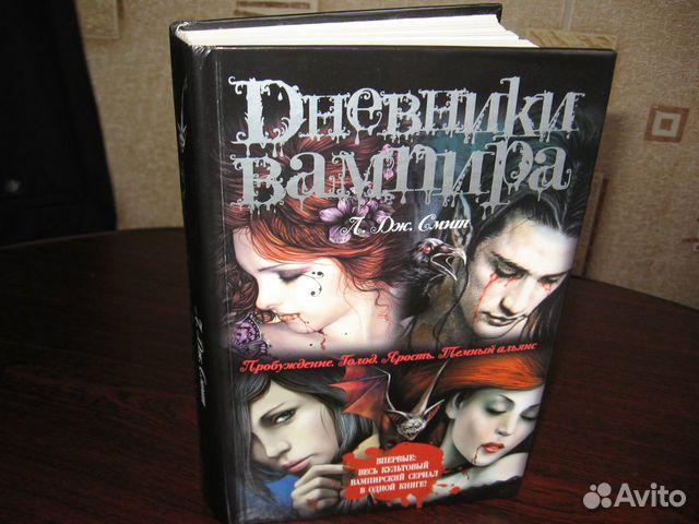 Дневники вампира Л. Дж. Смит