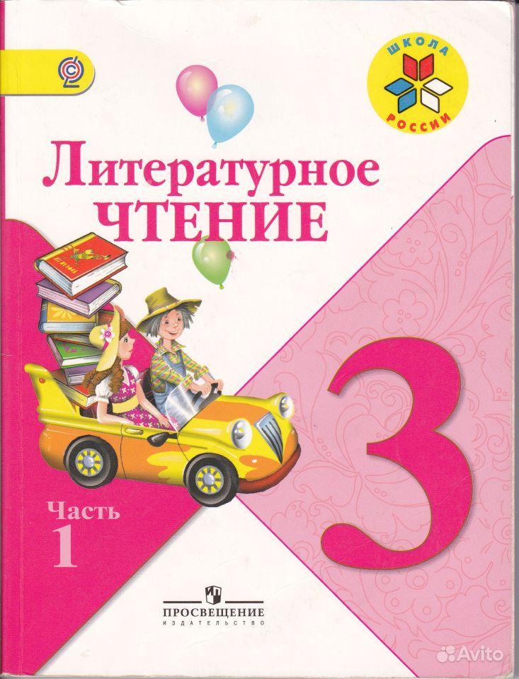 Гдз По Литературное Чтение 3 Класс Учебник 1 Часть