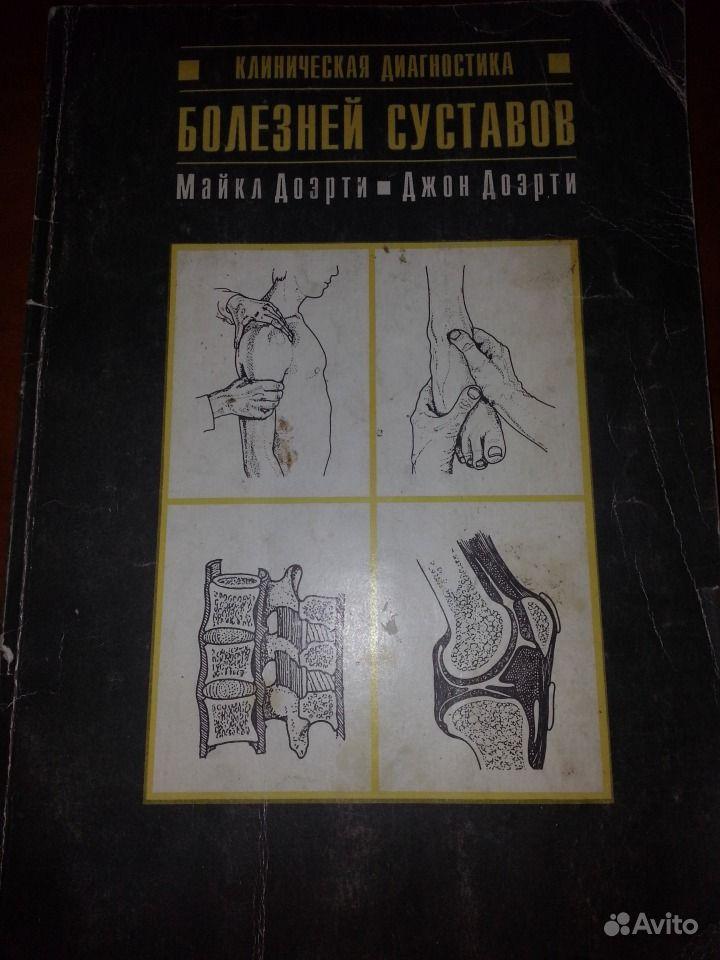Клиническая диагностика фото