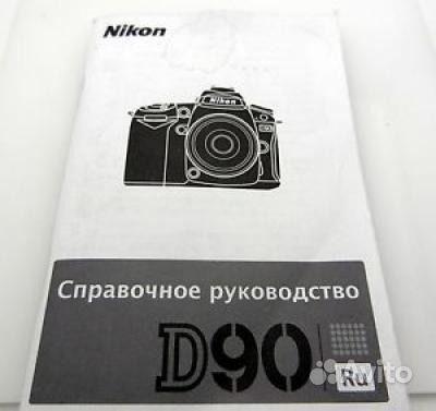 Nikon D90 инструкция на русском языке - фото 8