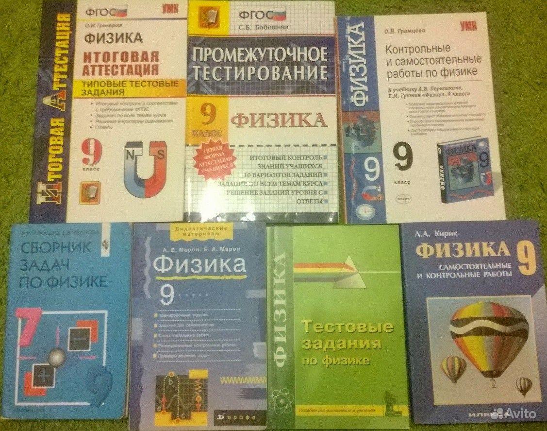 учебник физики задачник читать i