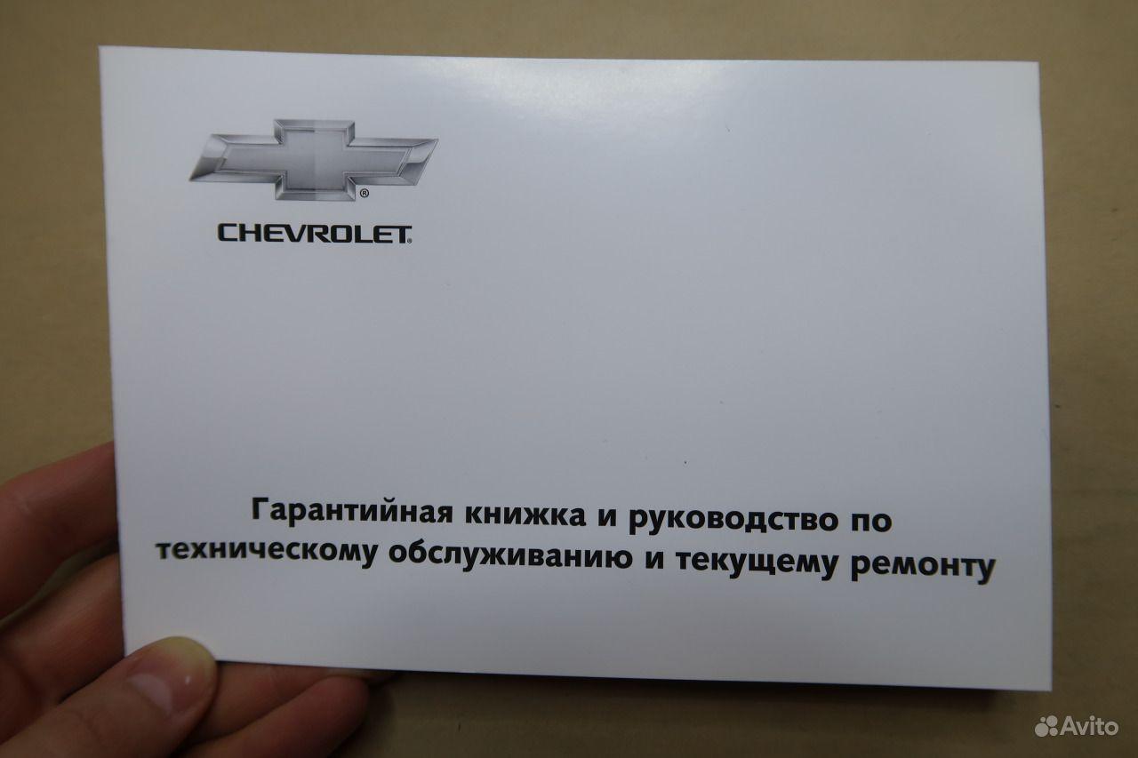 незаполненная сервисная книжка на chevrolet