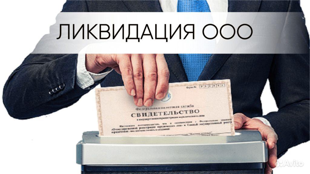 Бухгалтер ликвидация ооо работа бухгалтером в зеленограде вакансии свежие объявление
