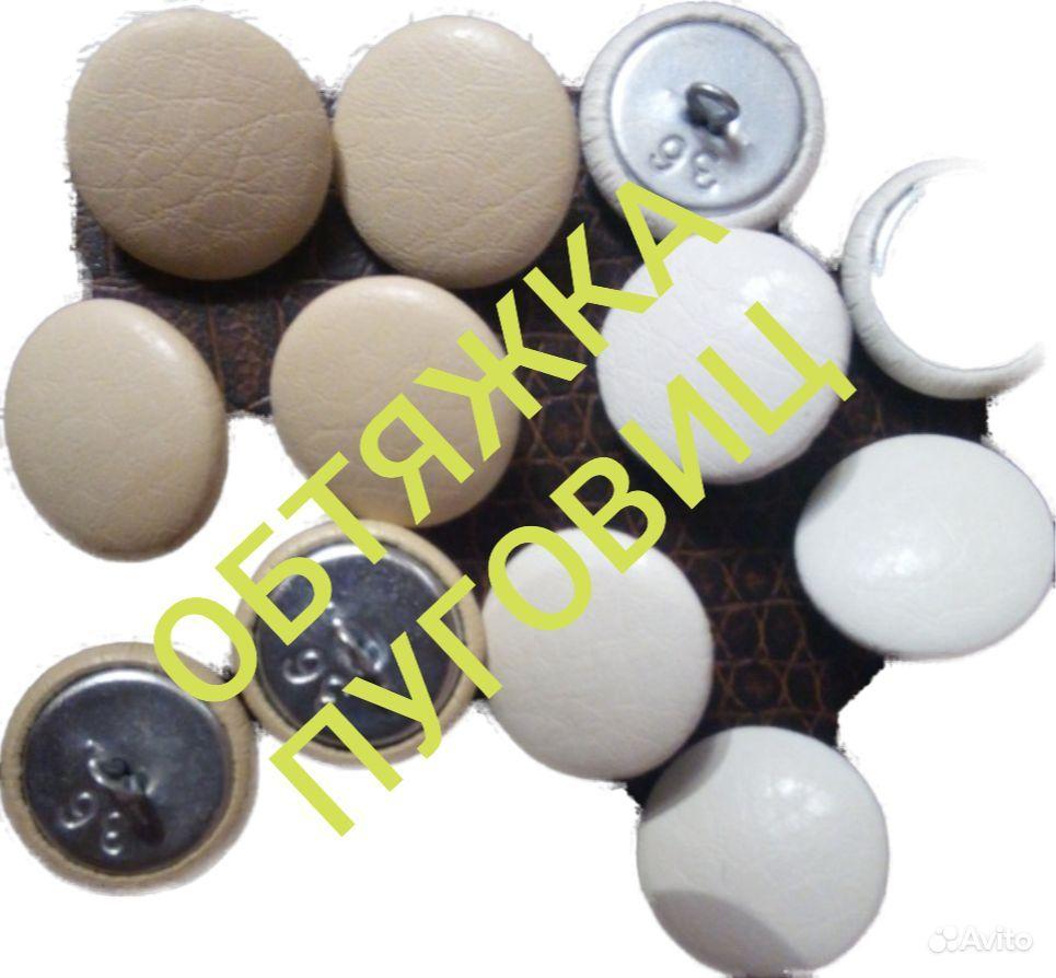 Обтяжка пуговиц из тканей и кожи купить на Вуёк.ру - фотография № 1