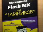 Flash mix для чайников