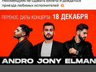 Билеты на концерт Jony