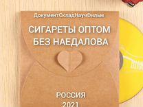 Купить сигареты оптом в москве авито где купить казахстанские сигареты в самаре