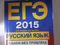 егэ 2015 русский язык бисеров 50 вариантов ответы