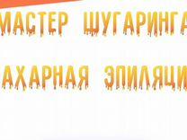 Мастер шугаринга — Вакансии в Москве