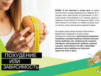 Курсы Похудения Воронеж. Коррекция фигуры
