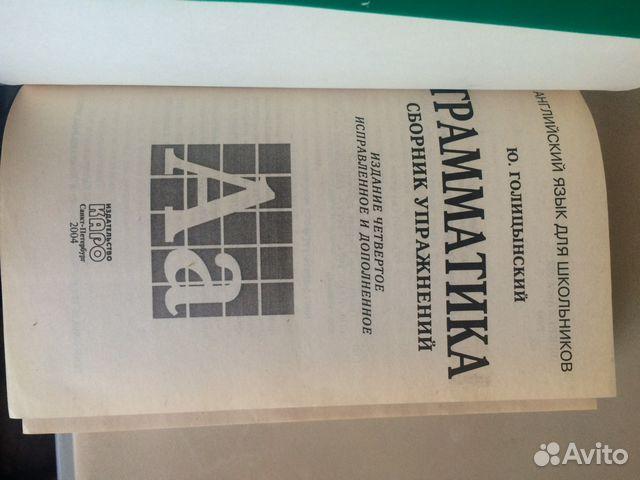 граматика 7 видання решебник