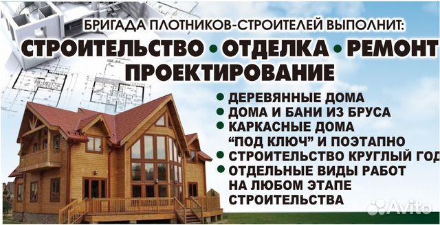 москва вакансия отделочник деревянных домов Камр