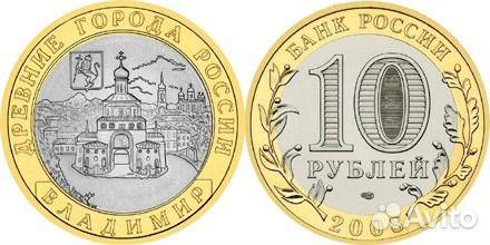 10 рублей владимир монета republique togolaise цена