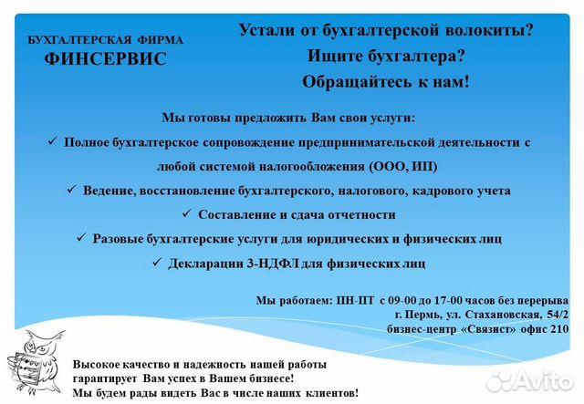 Услуги бухгалтерского сопровождения пермь регистрация егаис ип
