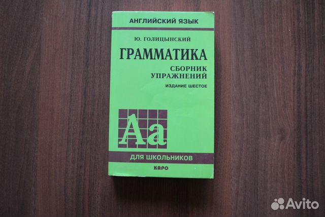 английский издание голицынский грамматика гдз учебник 7 язык