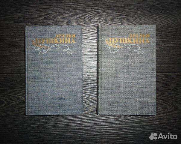 Друзья Пушкина 89307393201 купить 1