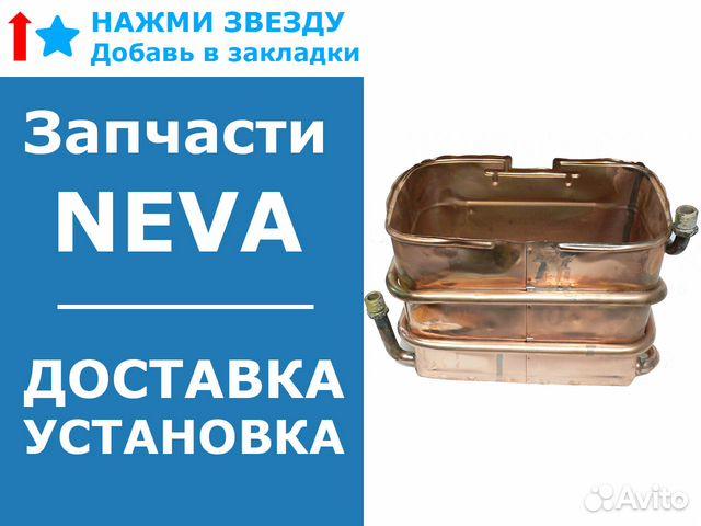 Кожухотрубный конденсатор ONDA M 84 Архангельск