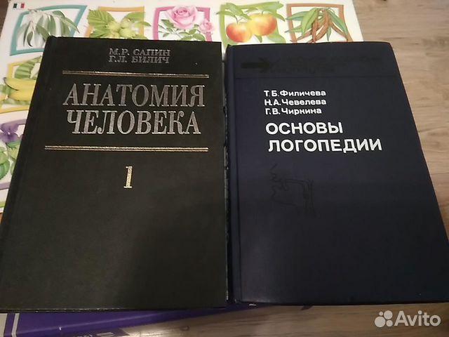 АНАТОМИЯ ЧЕЛОВЕКА БИЛИЧ САПИН СКАЧАТЬ БЕСПЛАТНО