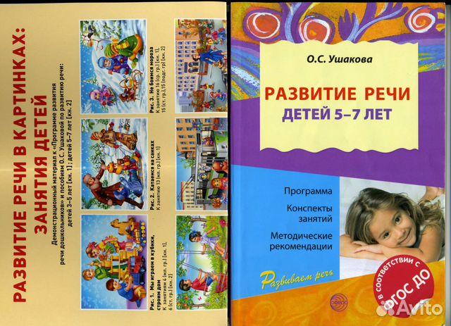 УШАКОВА РАЗВИТИЕ РЕЧИ ДЕТЕЙ 5-7 ЛЕТ СКАЧАТЬ БЕСПЛАТНО