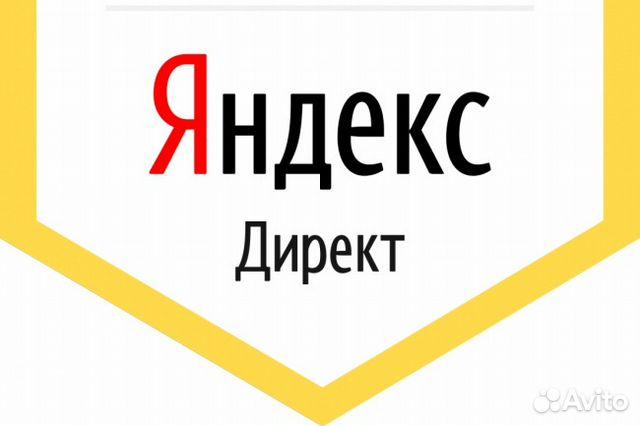 Яндекс реклама директ для сайта
