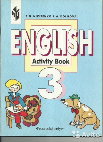 English 3 Activity Book / Рабочая тетрадь  3 класс