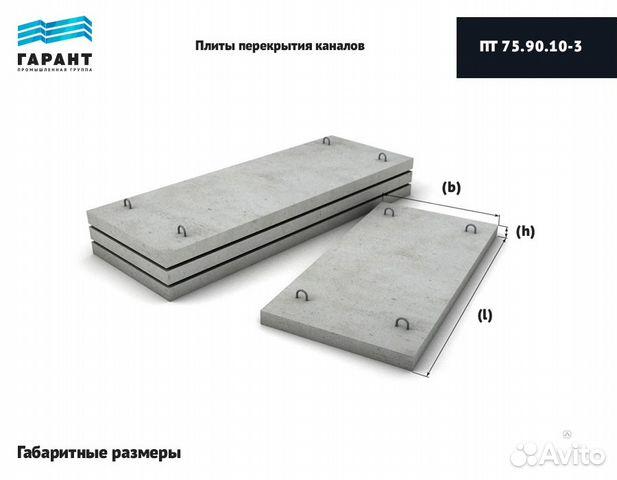 Плита перекрытия канала купить дефекты железобетонной колонны