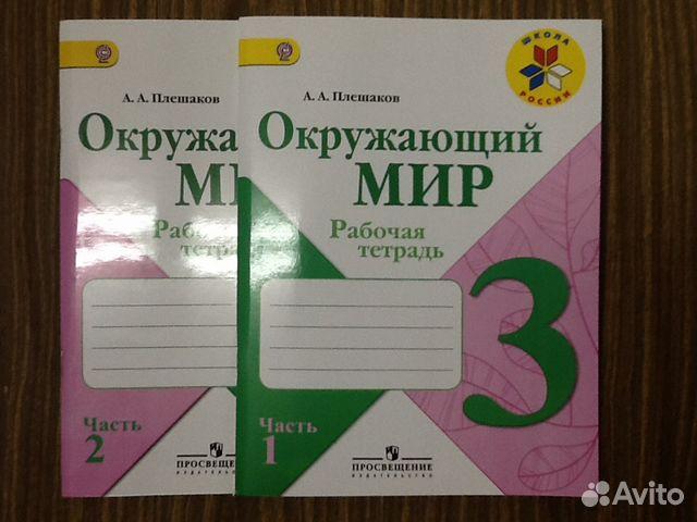 Продам учебники за 6 класс купить в калмыкии на avito — объявления.