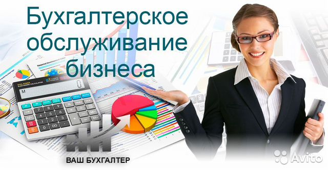 Омск бухгалтерское обслуживание госпошлин на регистрацию ип реквизиты