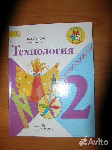 ЛУТЦЕВА ЗУЕВА ТЕХНОЛОГИЯ УЧЕБНИК 1 КЛАСС ШКОЛА РОССИИ СКАЧАТЬ БЕСПЛАТНО