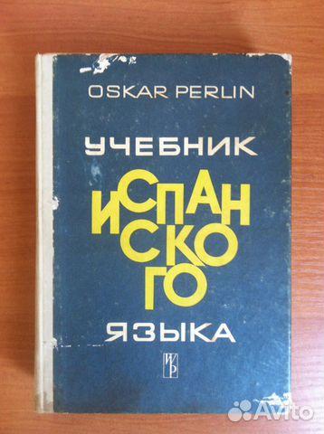 ОСКАР ПЕРЛИН УЧЕБНИК ИСПАНСКОГО 1999 СКАЧАТЬ БЕСПЛАТНО