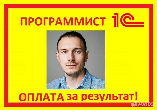 1с программист бердск 1с зарплата и управление персоналом внедрение