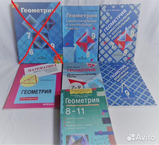 Гдз по геометрии самостоятельные и контрольные работы иченская ответы