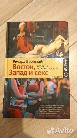 О сексе с востока на запад