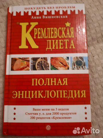 Кремлевская диета 2 | этапы кремлевской диеты | меню на неделю, на.