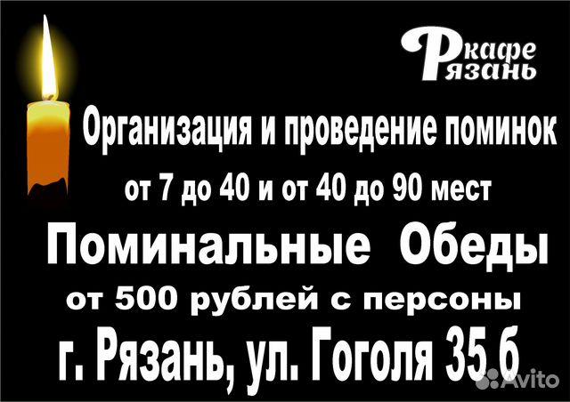 5b6d0178a46ab Услуги - Поминки, поминальные обеды в Рязанской области предложение ...