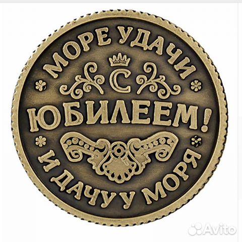 картинки с днем рождения монета сказке чиполлино повторяют
