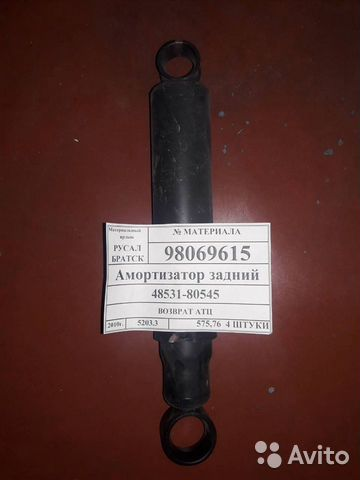 Амортизатор задний 48531