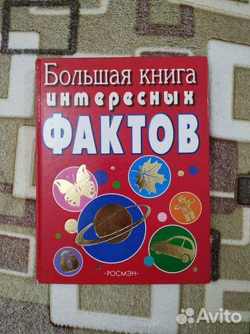 Книга интересных фактов 89136584432 купить 1