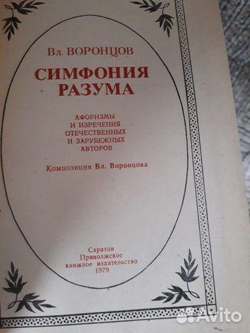Старая советская книгаСимфония разума 89063170856 купить 3
