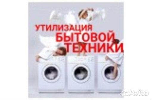 Утилизация стиральных машинок 89521722334 купить 1