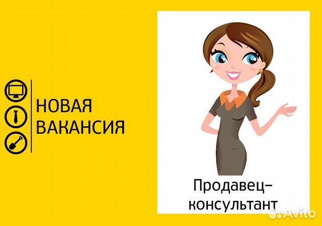 девушки работа чита вакансии