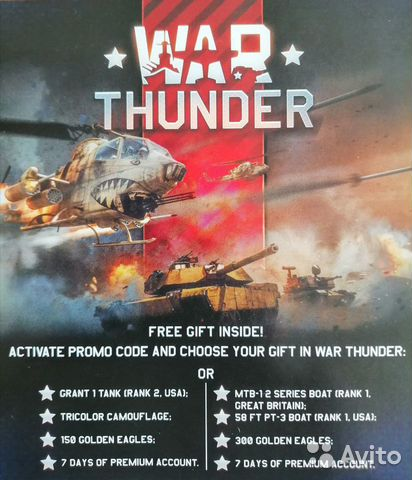 war thunder код 2