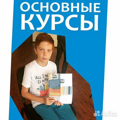 Детская бизнес-школа для детей 89310091977 купить 4