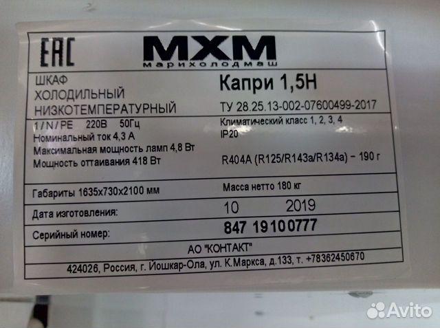 Морозильное и холодильное оборудование 89034355665 купить 3