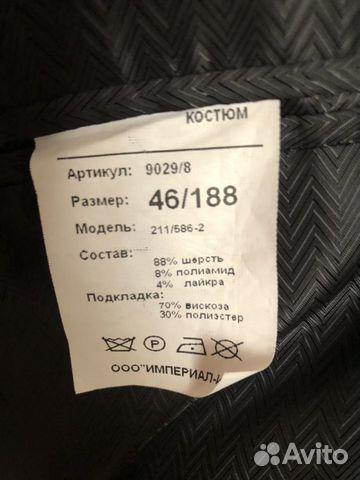 Мужской костюм 89093953884 купить 3