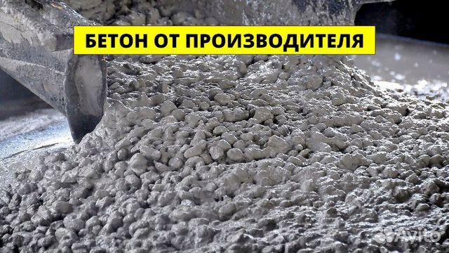 Луховицы бетон купить заменитель бетона фаст 2к купить